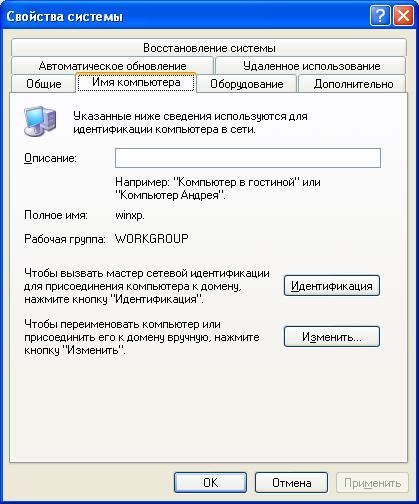 Как подключить компьютер в домен windows